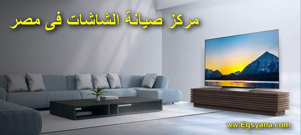 مركز صيانة شاشات دايو فى مصر