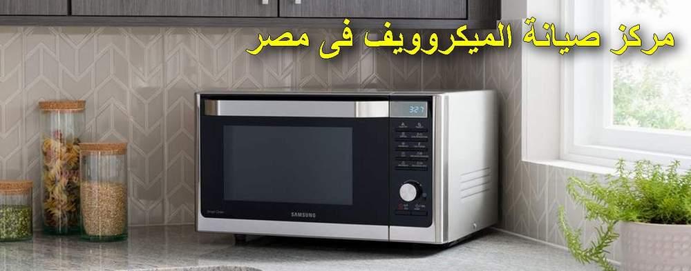 مركز صيانة ميكروويف فريش فى مصر