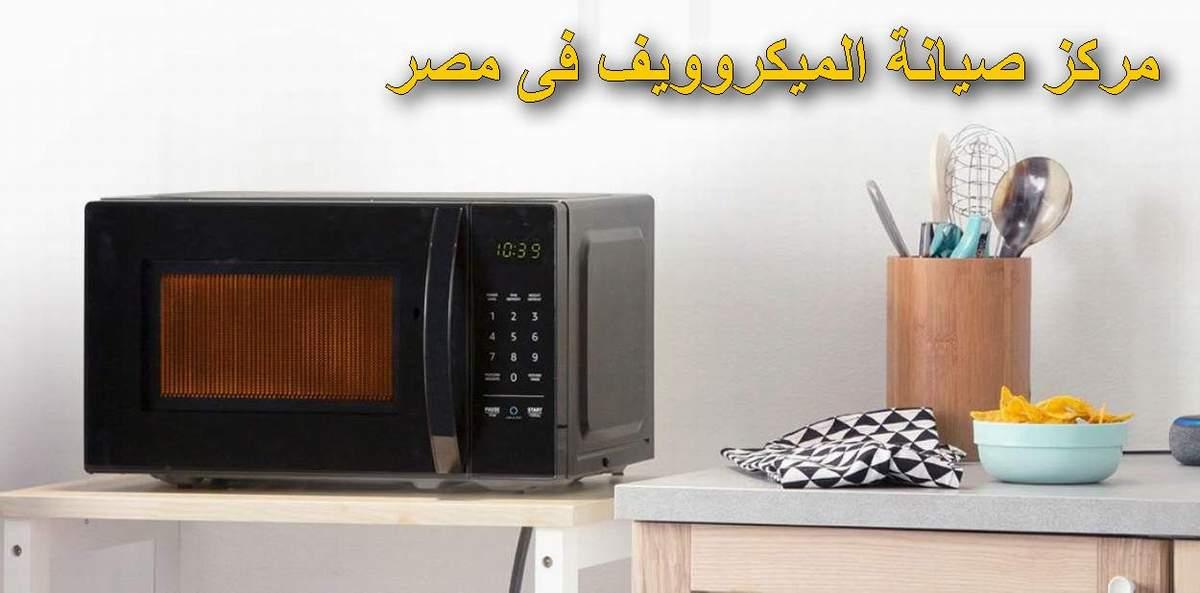 مركز صيانة ميكروويف جاك فى مصر فى مصر