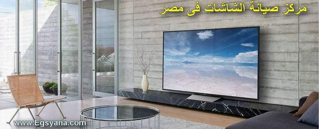مركز صيانة شاشات جاك فى مصر