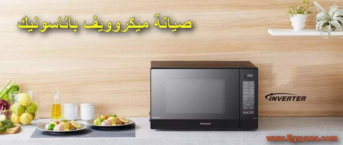 مركز صيانة ميكروويف باناسونيك فى مصر
