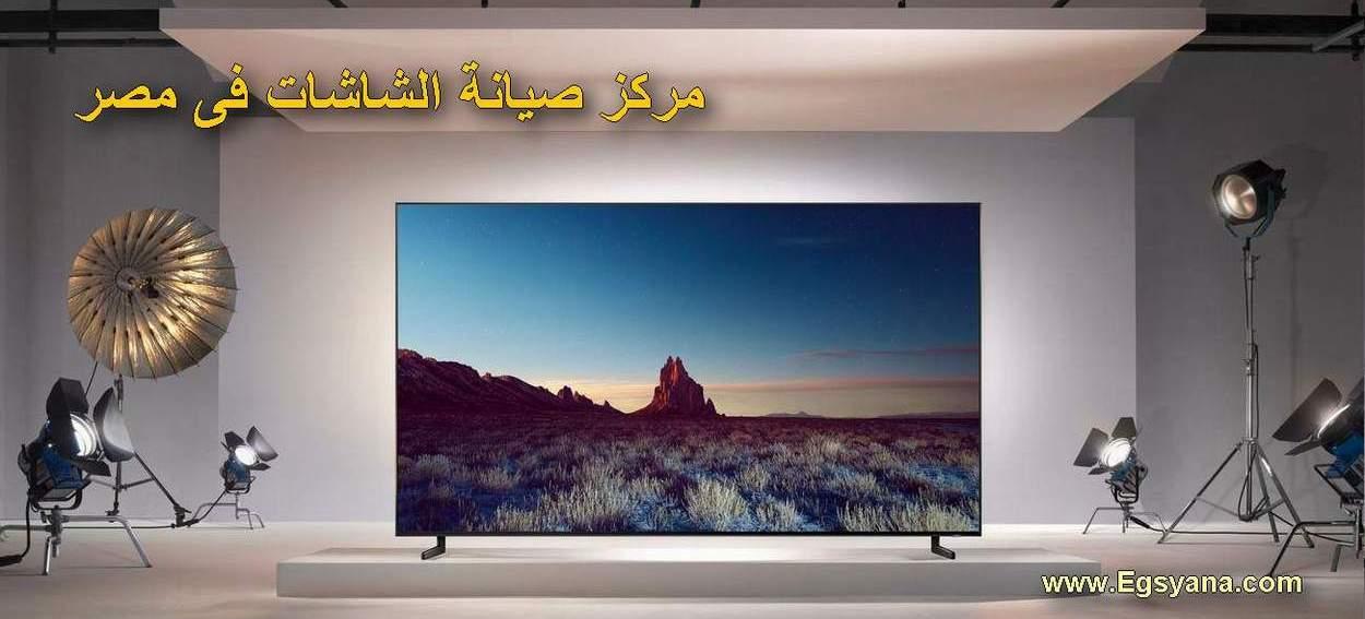 مركز صيانة شاشات سامسونج فى مصر