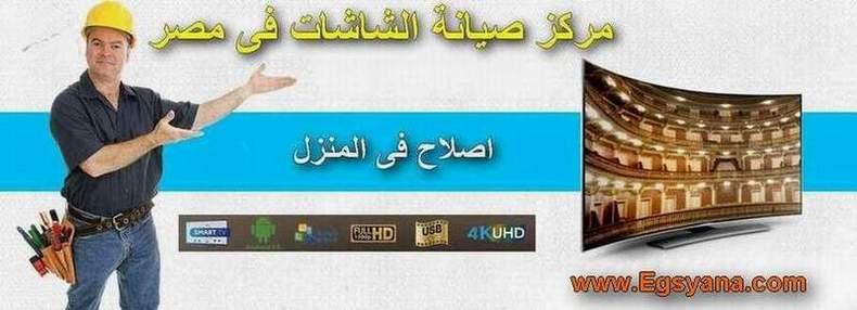مركز صيانة شاشات tcl فى مصر