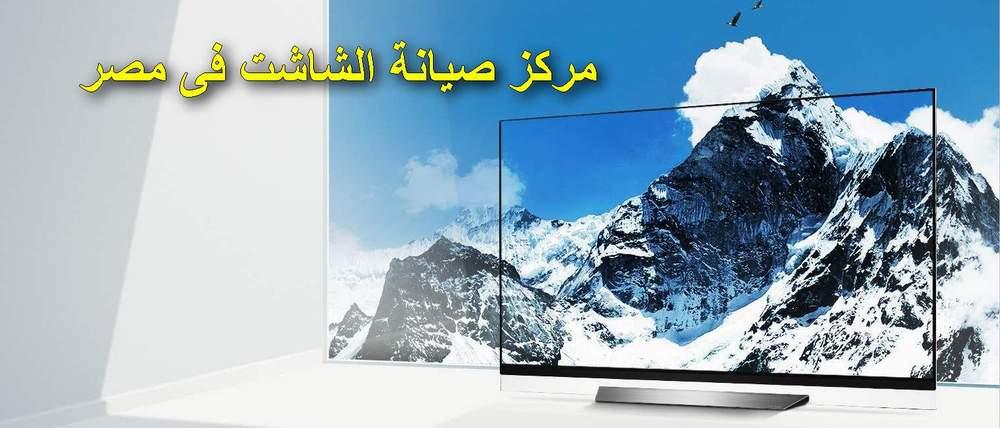 صيانة شاشات tcl فى مصر