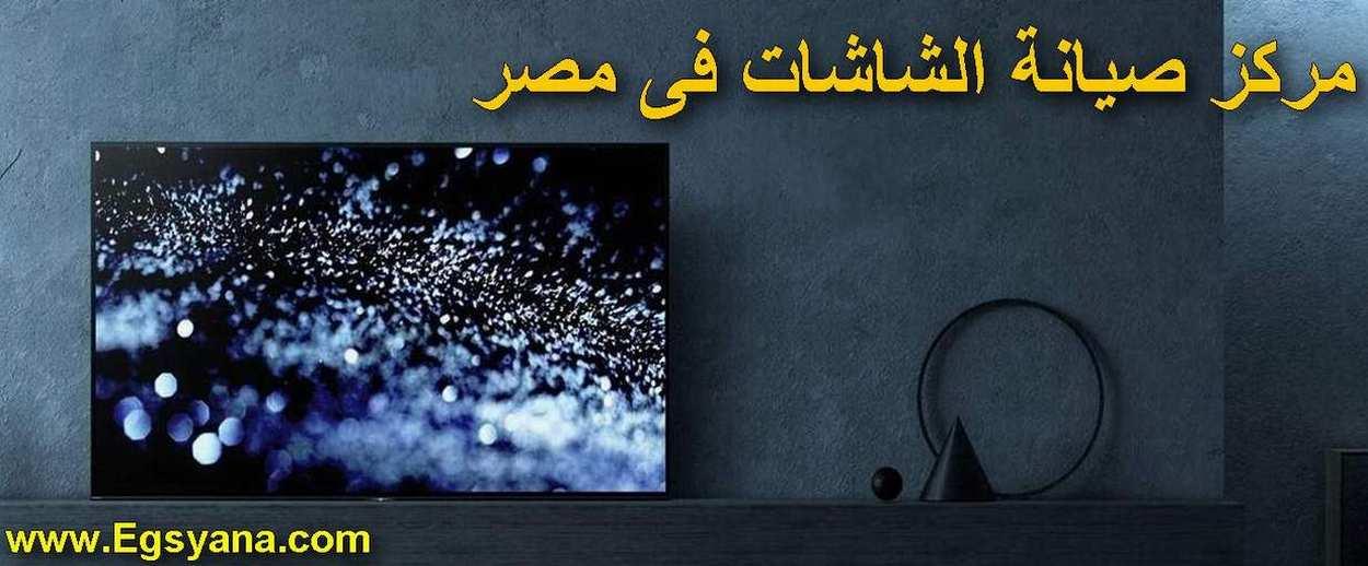 مركز صيانة شاشات تورنادو فى مصر