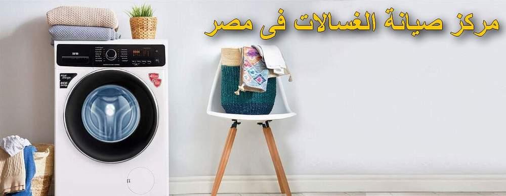 مركز صيانة غسالات اريستون فى مصر