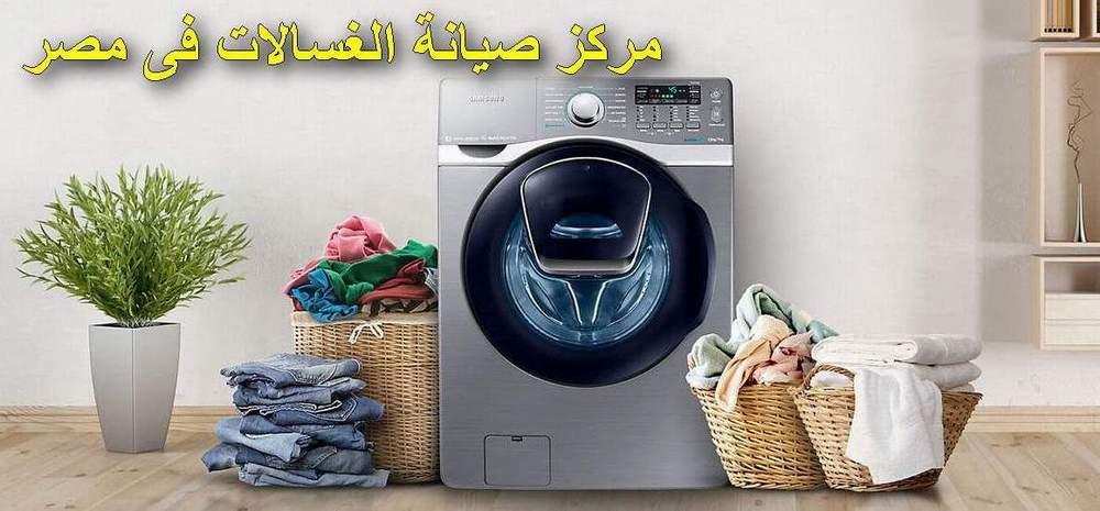 مركز صيانة غسالات سامسونج فى مصر