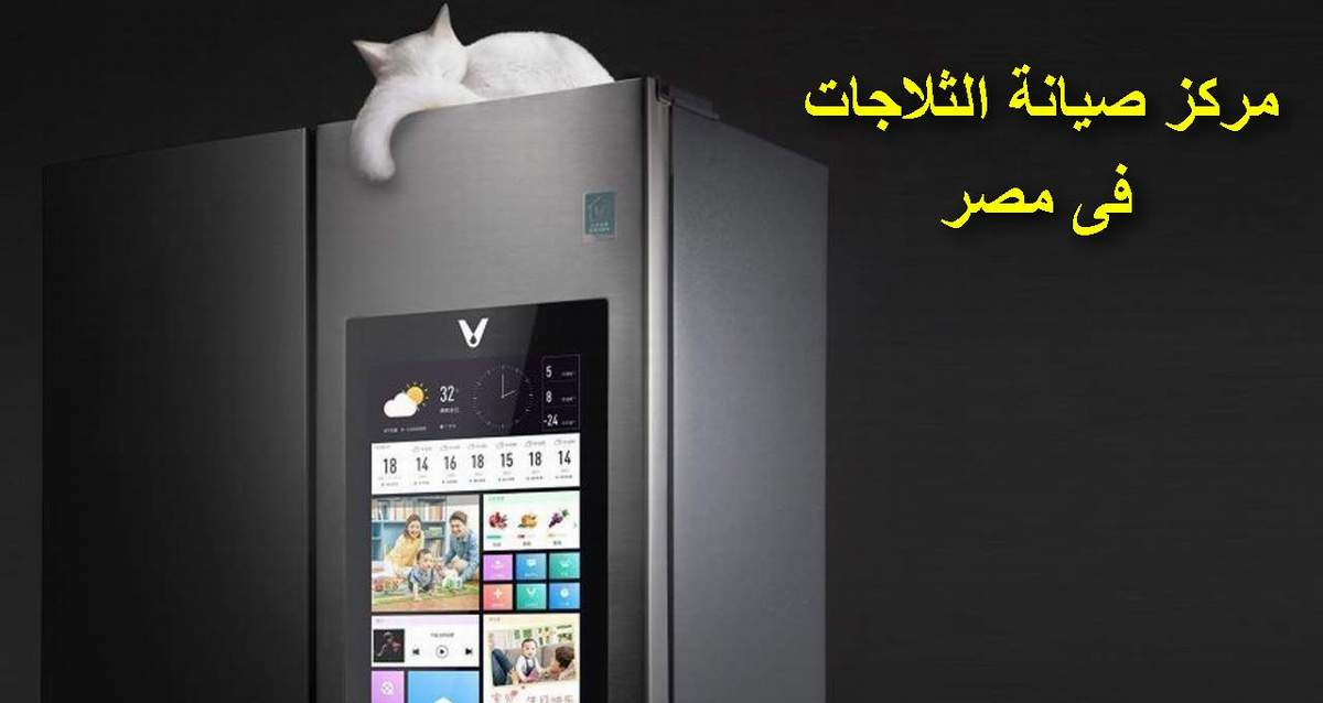 مركز صيانة ثلاجات شارب في مصر