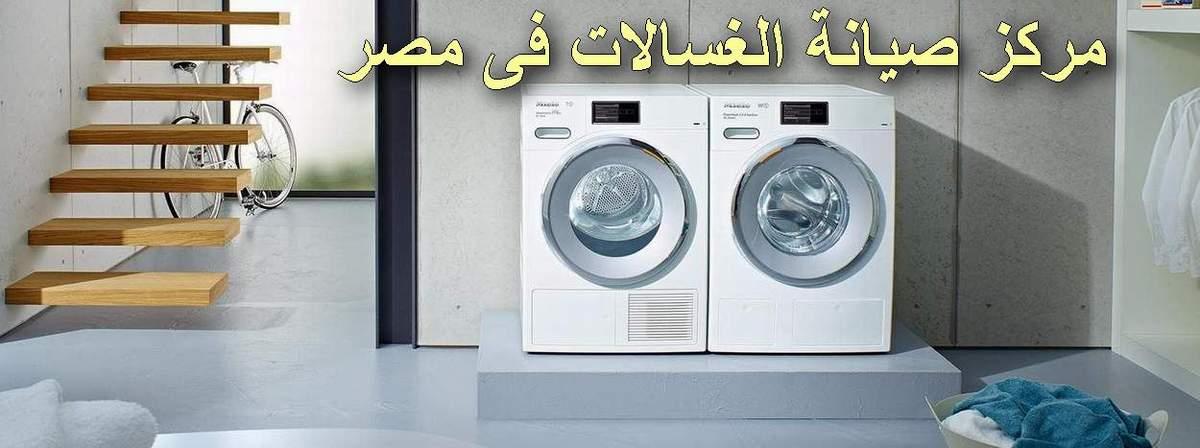 مركز صيانة غسالات شارب فى مصر