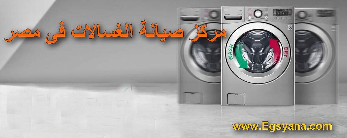 مركز صيانة غسالات وايت بوينت فى مصر
